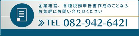 TEL 082-942-6421